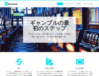 plusheads.com screenshot