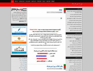 pmcmusic.blog.ir screenshot