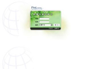 pme.nthu.edu.tw screenshot