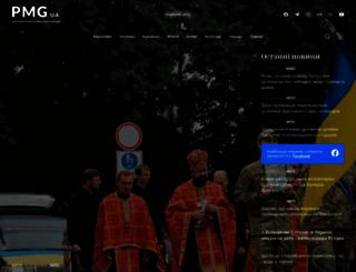 pmg.ua screenshot