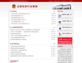 pmscjss.mofcom.gov.cn screenshot
