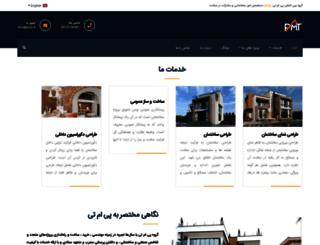 pmt.ir screenshot