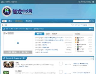 pndchina.com screenshot