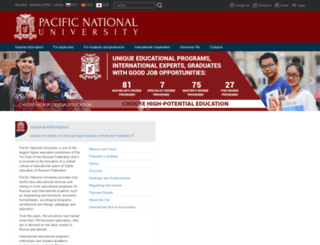 pnu.edu.ru screenshot