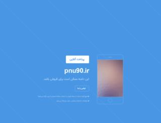 pnu90.ir screenshot