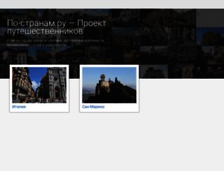 po-stranam.ru screenshot