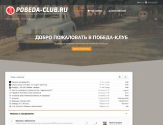 pobeda-club.ru screenshot