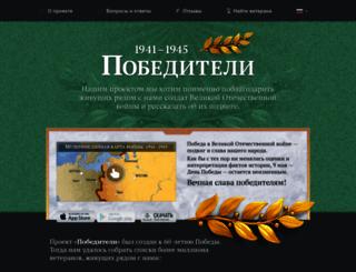 pobediteli.ru screenshot