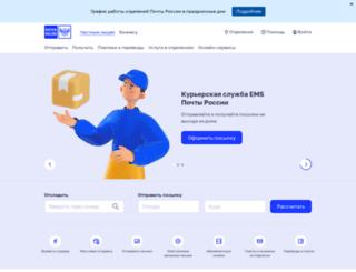 pochta.ru screenshot