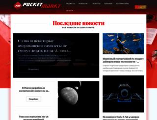 pocketmarkt.ru screenshot