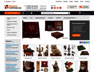 podarki-suveniri.ru screenshot