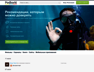 podborki.com screenshot