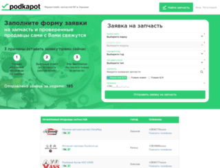 podkapot.com.ua screenshot