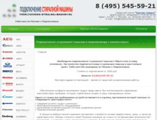 podklyuchenie-stiralnoj-mashiny.ru screenshot