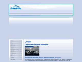 podobovets.com screenshot