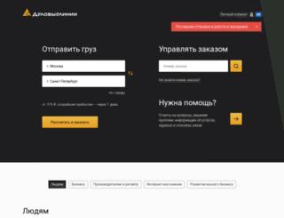 podolsk.dellin.ru screenshot