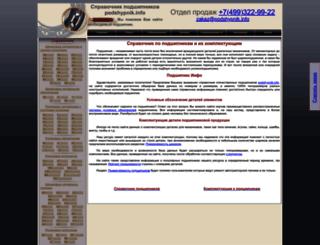 podshypnik.info screenshot