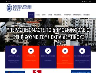 poed.com.cy screenshot
