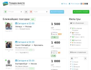 poedemvmeste.ru screenshot