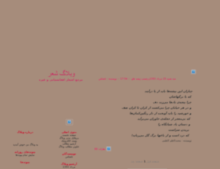 poem.loxblog.ir screenshot