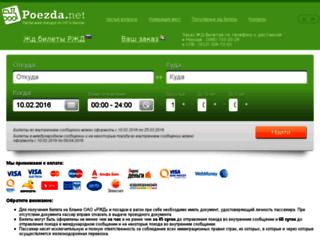 poezda.gdbilet.ru screenshot