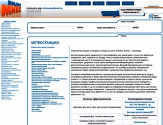 pogoda1.videomix.ru screenshot