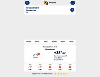 pogodnik.com screenshot