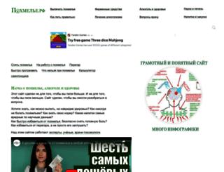 pohmelje.ru screenshot
