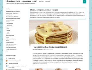 pohudalka.pp.ua screenshot