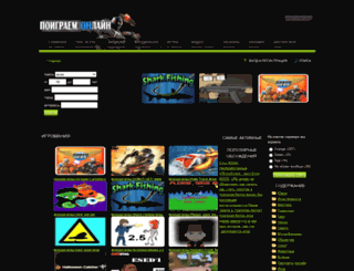 poigraem-online.ru screenshot
