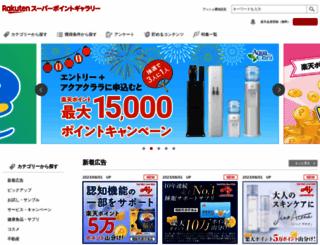 point-g.rakuten.co.jp screenshot