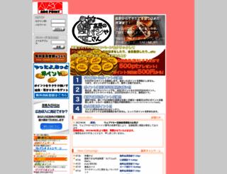 point.es-abc.jp screenshot