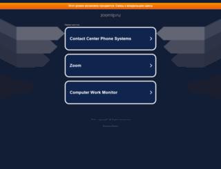 poisk.zoomip.ru screenshot