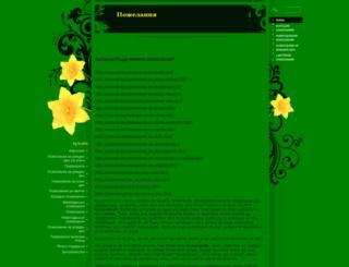 pojelania.freebg.eu screenshot