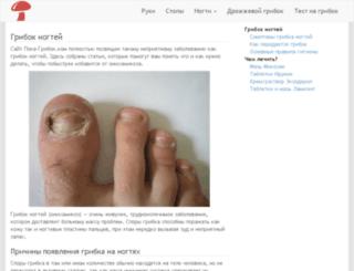 poka-gribok.com screenshot