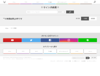 pokemon.dga.jp screenshot