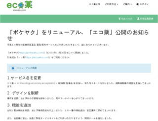 pokeyaku.com screenshot