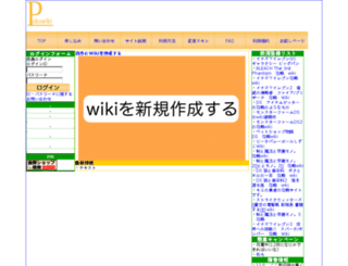 pokowiki.com screenshot