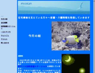 polaris-kango.co.jp screenshot