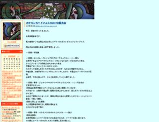 polestar.diarynote.jp screenshot