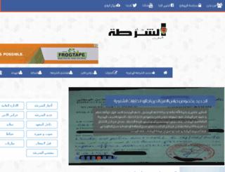 police-maroc.com screenshot