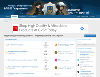 police-ua.com screenshot