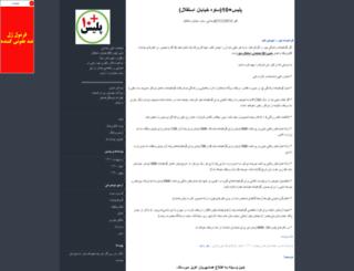 police10esteghlal.blogfa.com screenshot