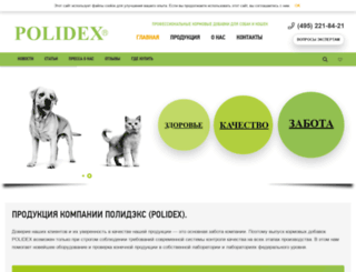 polidex.ru screenshot