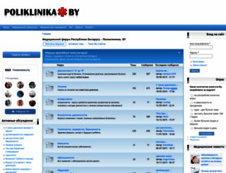 poliklinika.by screenshot