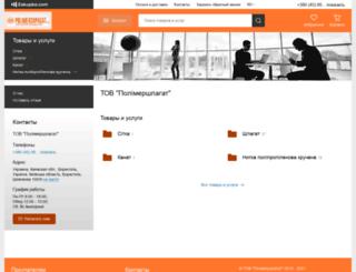 polimershpagat.com.ua screenshot