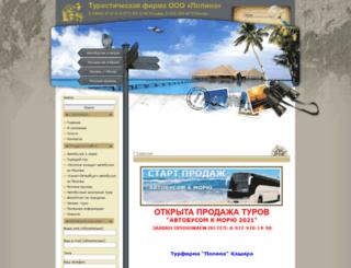 polina-tour.ru screenshot
