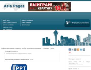 polipropilen.asiapages.kz screenshot