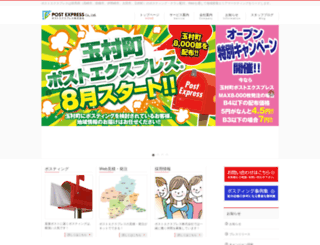 polish.jp screenshot