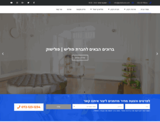 polishook.co.il screenshot